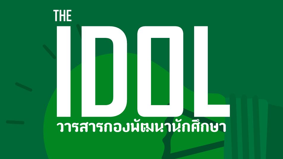 theidol